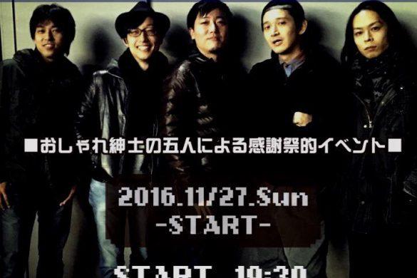 osyare_shinshi_161127